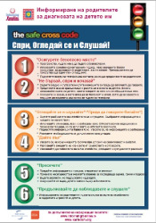 Bulgarian translation of the Safe Cross Code